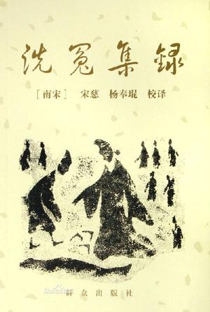 Brief History Of Forensic Medicine In China